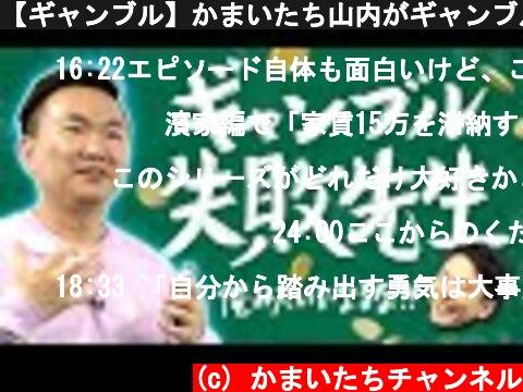 【ギャンブル】かまいたち山内がギャンブルで経験してきた失敗を全て話します!  (c) かまいたちチャンネル