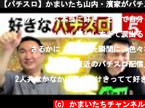 【パチスロ】かまいたち山内・濱家がパチスロBEST5を発表!  (c) かまいたちチャンネル
