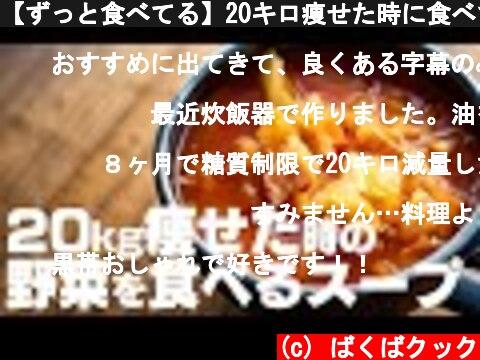 【ずっと食べてる】20キロ痩せた時に食べていた、野菜を食べるためのスープ ミネストローネ【ダイエット】  (c) ばくばクック