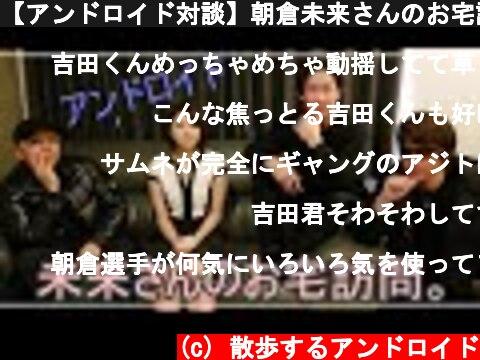 【アンドロイド対談】朝倉未来さんのお宅訪問【ドッキリの裏側】  (c) 散歩するアンドロイド