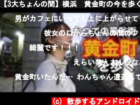 【3大ちょんの間】横浜 黄金町の今を歩く  (c) 散歩するアンドロイド