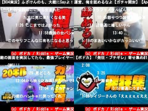ボドカ / Riddle - ゲーム実況(おすすめch紹介)