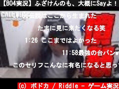 【BO4実況】ふざけんのも、大概にSayよ!【ショットガン失せろ】  (c) ボドカ / Riddle - ゲーム実況