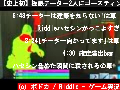 【史上初】極悪チーター2人にゴースティングされたんだがwww【Fortnite実況】  (c) ボドカ / Riddle - ゲーム実況