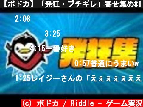 【ボドカ】「発狂・ブチギレ」寄せ集め#1【音量注意】  (c) ボドカ / Riddle - ゲーム実況