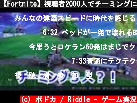 【Fortnite】視聴者2000人でチーミングにメッセージ爆撃した結果www  (c) ボドカ / Riddle - ゲーム実況