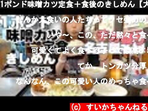 1ポンド味噌カツ定食+食後のきしめん【大食い】  (c) すいかちゃんねる