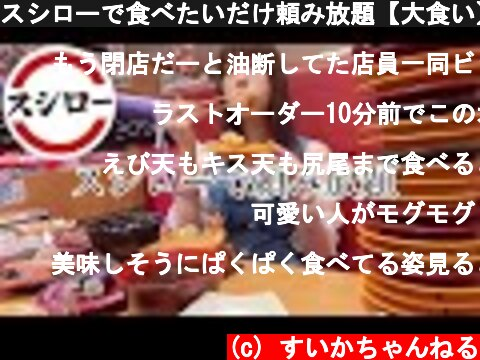 スシローで食べたいだけ頼み放題【大食い】  (c) すいかちゃんねる