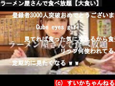 ラーメン屋さんで食べ放題【大食い】  (c) すいかちゃんねる