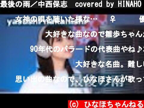 最後の雨/中西保志 covered by HINAHO  (c) ひなほちゃんねる