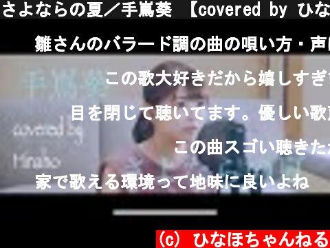さよならの夏/手嶌葵 【covered by ひなほ】  (c) ひなほちゃんねる