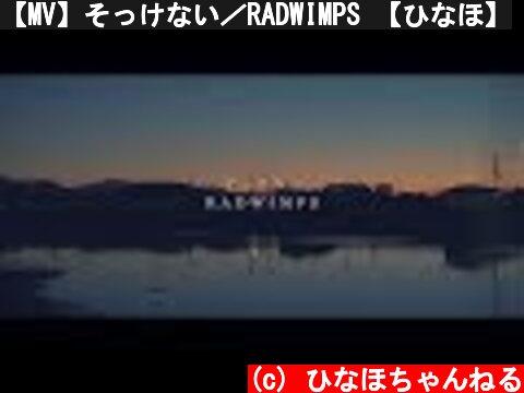 【MV】そっけない/RADWIMPS 【ひなほ】  (c) ひなほちゃんねる