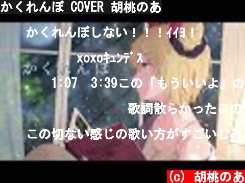 かくれんぼ COVER 胡桃のあ  (c) 胡桃のあ