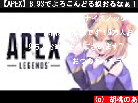 【APEX】8.93でよろこんどる奴おるなぁ!!!!【胡桃のあ】  (c) 胡桃のあ