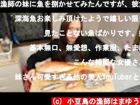 漁師の妹に魚を捌かせてみたんですが、彼女は上手く捌けたと思いますか?  (c) 小豆島の漁師はまゆう