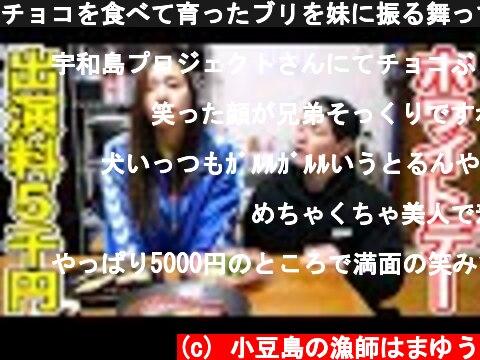 チョコを食べて育ったブリを妹に振る舞ってさらにお金もあげました笑  (c) 小豆島の漁師はまゆう