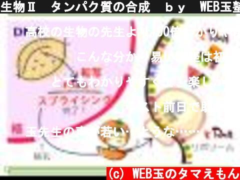 生物Ⅱ タンパク質の合成 by WEB玉塾  (c) WEB玉のタマえもん
