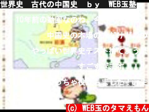 世界史 古代の中国史 by WEB玉塾  (c) WEB玉のタマえもん