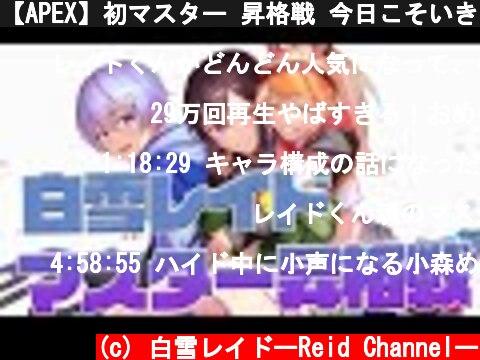 【APEX】初マスター 昇格戦 今日こそいきます【BIG☆STAR】  (c) 白雪レイドーReid Channelー
