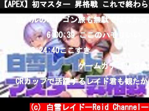 【APEX】初マスター 昇格戦 これで終わらせる【BIG☆STAR】  (c) 白雪レイドーReid Channelー