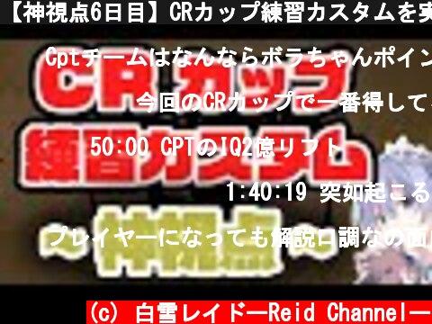 【神視点6日目】CRカップ練習カスタムを実況する【APEX LEGENDS】  (c) 白雪レイドーReid Channelー