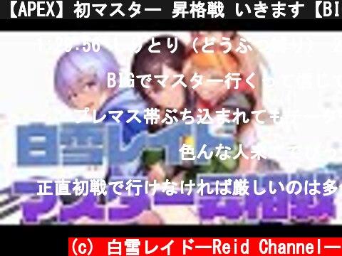 【APEX】初マスター 昇格戦 いきます【BIG☆STAR】  (c) 白雪レイドーReid Channelー
