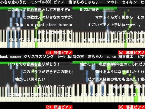 邪道ピアノ(おすすめch紹介)