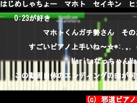 はじめしゃちょー マホト セイキン ヒカキン bgm ピアノ 簡単ver  (c) 邪道ピアノ