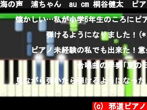 海の声 浦ちゃん au cm 桐谷健太 ピアノ 簡単ver サビ  (c) 邪道ピアノ