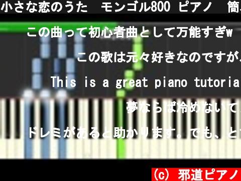 小さな恋のうた モンゴル800 ピアノ 簡単ver  (c) 邪道ピアノ