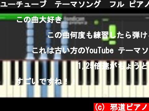 ユーチューブ テーマソング フル ピアノ 簡単ver ヒカキンの歌 エンディング  (c) 邪道ピアノ