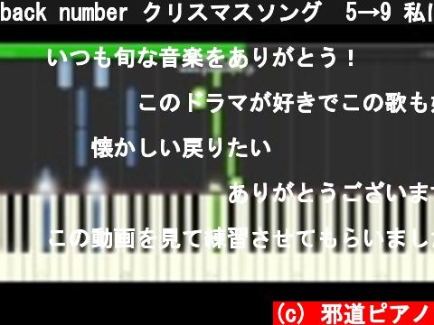 back number クリスマスソング  5→9 私に恋したお坊さん ピアノ 簡単ver  (c) 邪道ピアノ