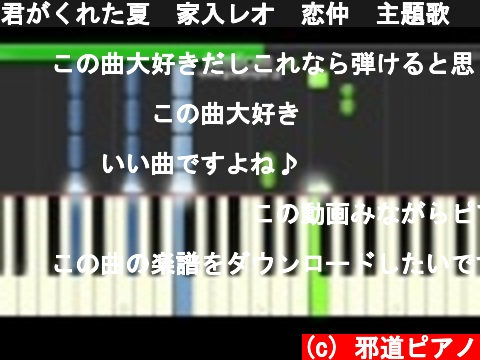 君がくれた夏 家入レオ 恋仲 主題歌 ドラマ ピアノ 簡単ver  (c) 邪道ピアノ