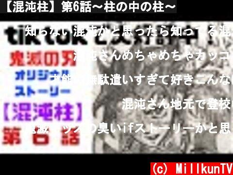 【混沌柱】第6話〜柱の中の柱〜  (c) MillkunTV