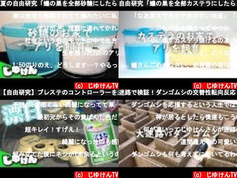じゆけんTV(おすすめch紹介)