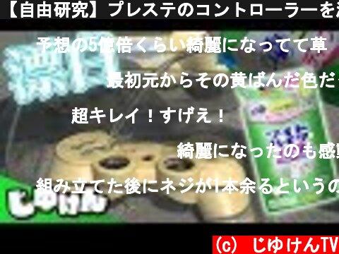 【自由研究】プレステのコントローラーを漂白剤に3日間漬け込んだ結果【研究】  (c) じゆけんTV