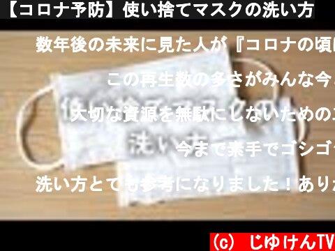 【コロナ予防】使い捨てマスクの洗い方  (c) じゆけんTV