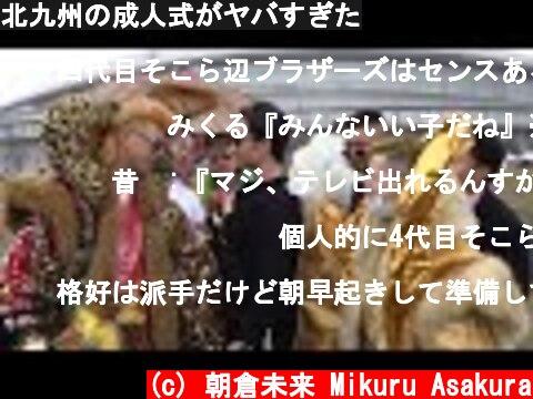 北九州の成人式がヤバすぎた  (c) 朝倉未来 Mikuru Asakura