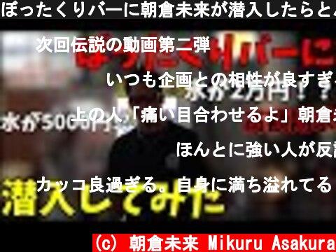 ぼったくりバーに朝倉未来が潜入したらとんでもない事になった  (c) 朝倉未来 Mikuru Asakura