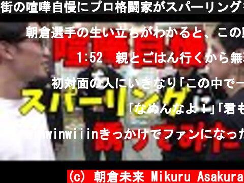街の喧嘩自慢にプロ格闘家がスパーリングを申し込んだらやるのかやらないのか【前編】  (c) 朝倉未来 Mikuru Asakura