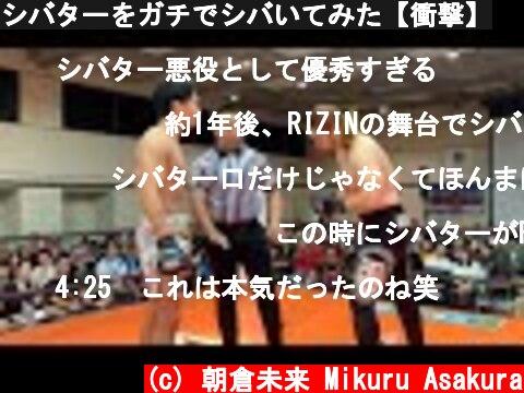 シバターをガチでシバいてみた【衝撃】  (c) 朝倉未来 Mikuru Asakura