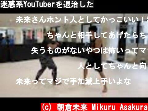 迷惑系YouTuberを退治した  (c) 朝倉未来 Mikuru Asakura