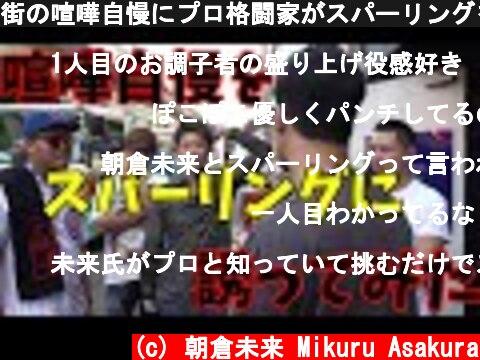 街の喧嘩自慢にプロ格闘家がスパーリングを申し込んだらやるのかやらないのか【大阪編・前編】  (c) 朝倉未来 Mikuru Asakura
