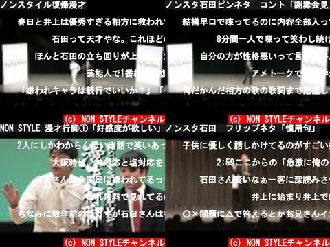 NON STYLEチャンネル(おすすめch紹介)