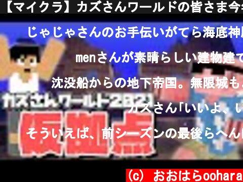 【マイクラ】カズさんワールドの皆さま今年もよろしくお願いします#1【MENクラ】【カズさんワールド2021】  (c) おおはらoohara