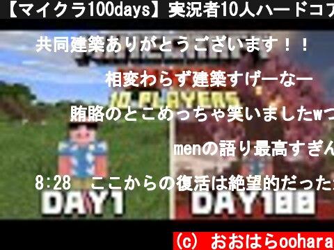 【マイクラ100days】実況者10人ハードコアの世界で100日間生きると街はここまで発展しました!!【MENクラ】【100days】  (c) おおはらoohara