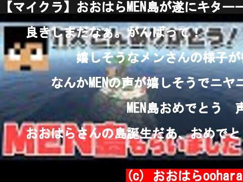 【マイクラ】おおはらMEN島が遂にキターーーーー!!!!!#25【MENクラ】【カズさんワールド2021】  (c) おおはらoohara