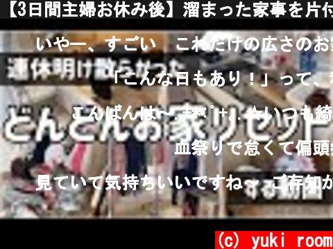 【3日間主婦お休み後】溜まった家事を片付ける  (c) yuki room