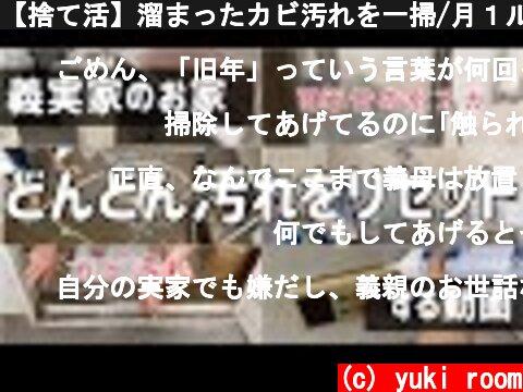 【捨て活】溜まったカビ汚れを一掃/月1ルーティン  (c) yuki room