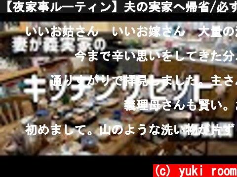 【夜家事ルーティン】夫の実家へ帰省/必ず行うリセット  (c) yuki room